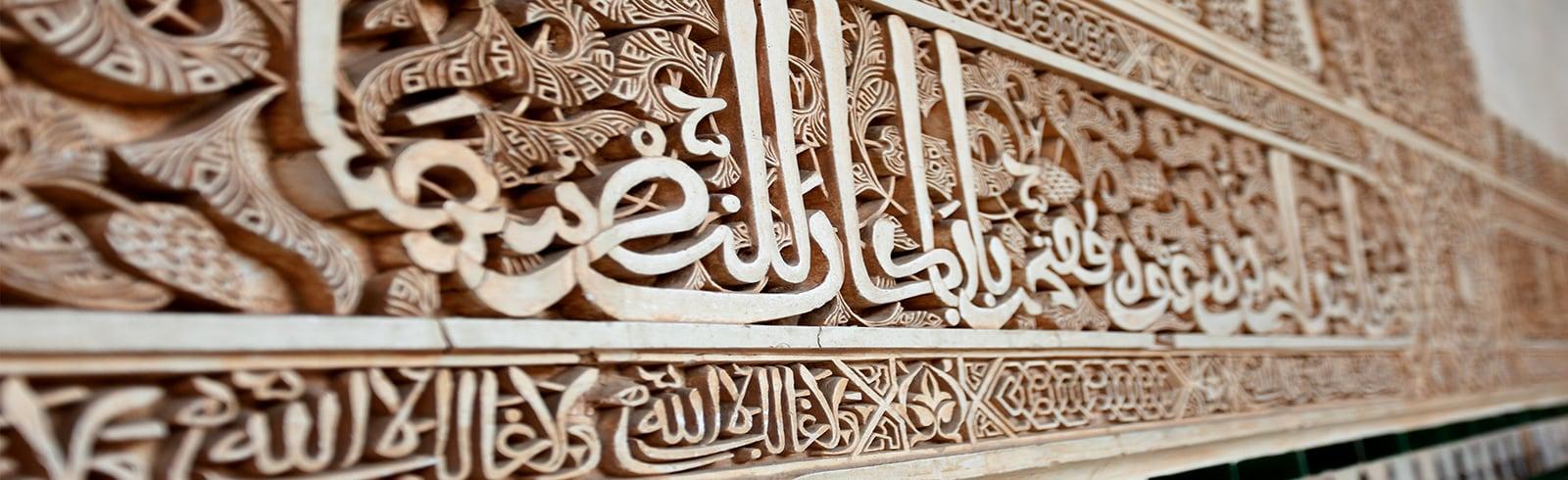 The Shariah Supervisory Committee