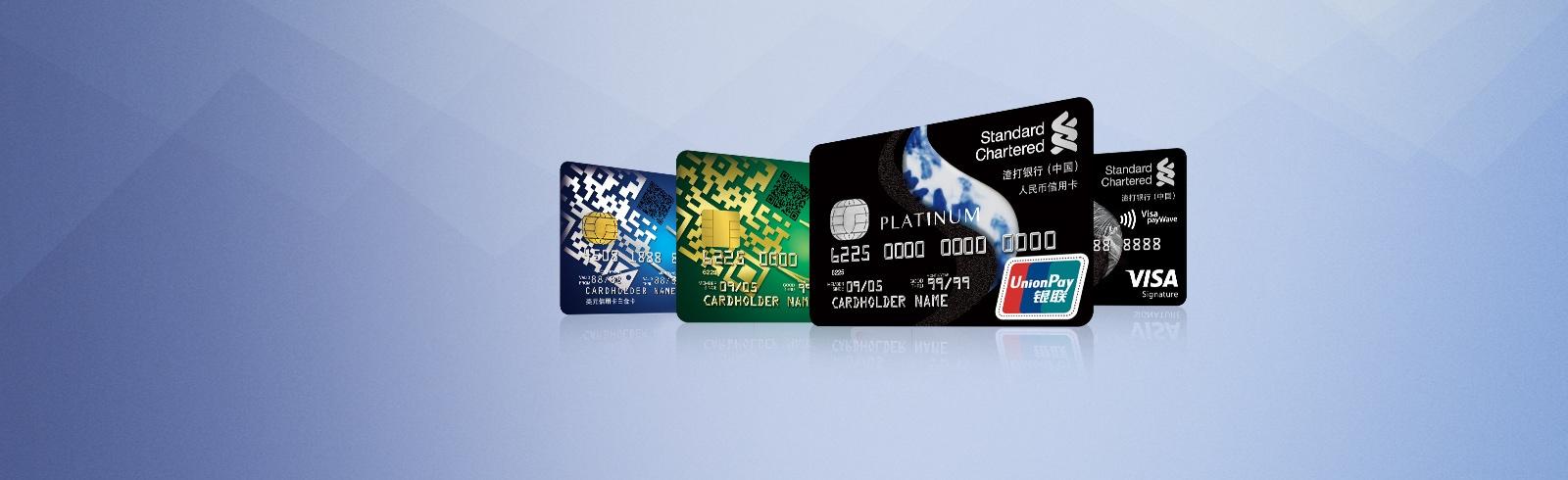 信用卡主图
