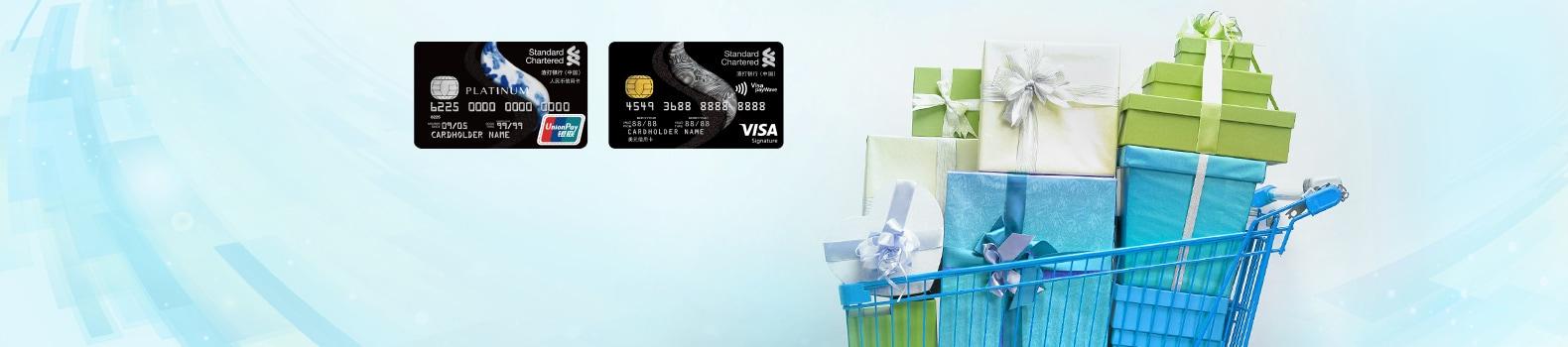 渣打臻程系列信用卡