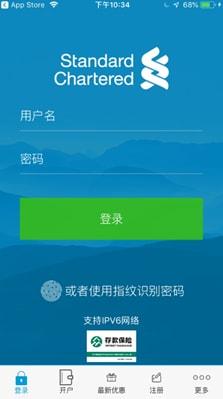 Standard Chartered Touch Login Service -Login