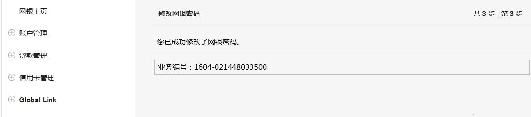修改网银密码