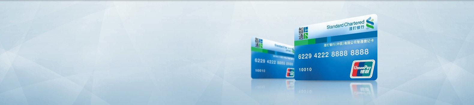 Classic Debit Card