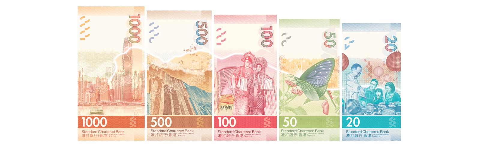 由渣打銀行在2018年發行的紙鈔
