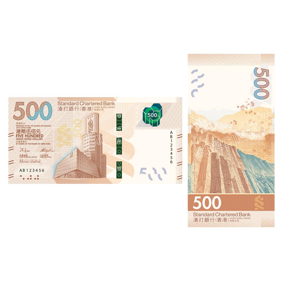 由渣打銀行在2018年發行的五百元港幣紙鈔