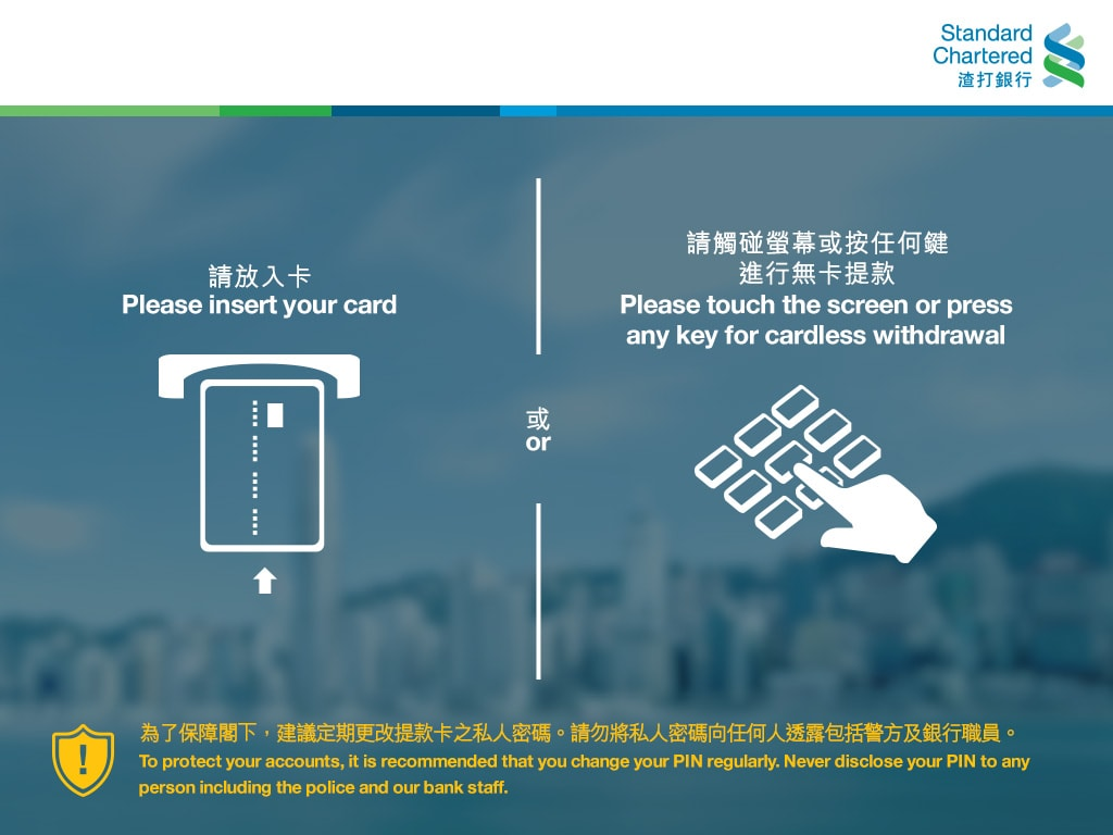 Standard Chartered ATM initial screen