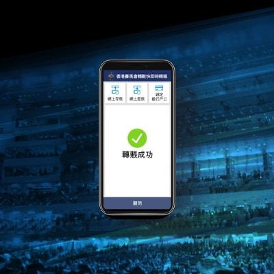香港賽馬會手機app畫面,FPS成功充值的頁面