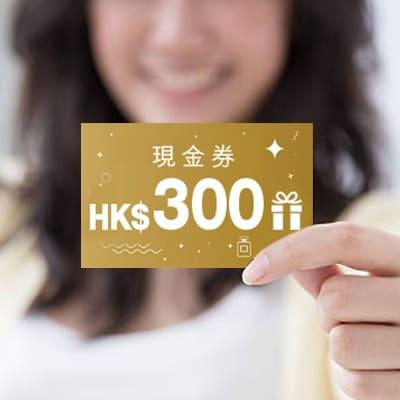 網上申請尊享高達HK$300現金券。