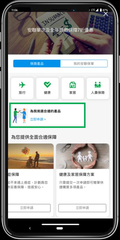 HK-insurance-phone-4-chin
