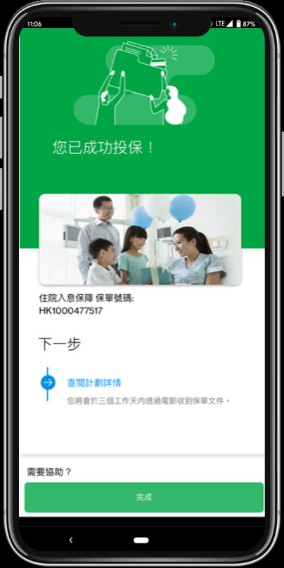 HK-insurance-phone-6-chin