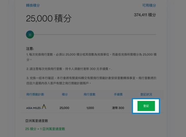 「360°全面賞」- 登記亞洲萬里通會員資料 - 網頁版步驟1