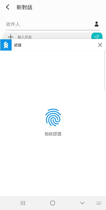 以您於SC Mobile上登記的指紋認證。