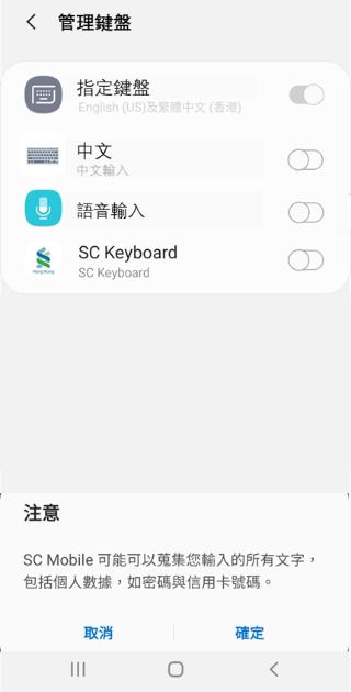添加SC Keyboard提示。SC Keyboard只會傳輸鍵盤數據而不會收集其他數據。
