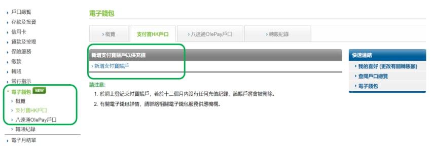 於電子錢包按支付寶HK戶口新增支付寶賬戶
