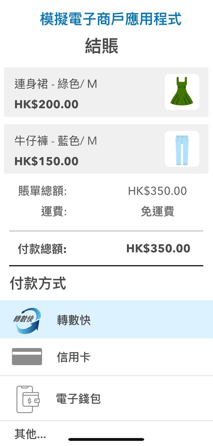 在商戶的應用程式中,選擇以「轉數快」付款
