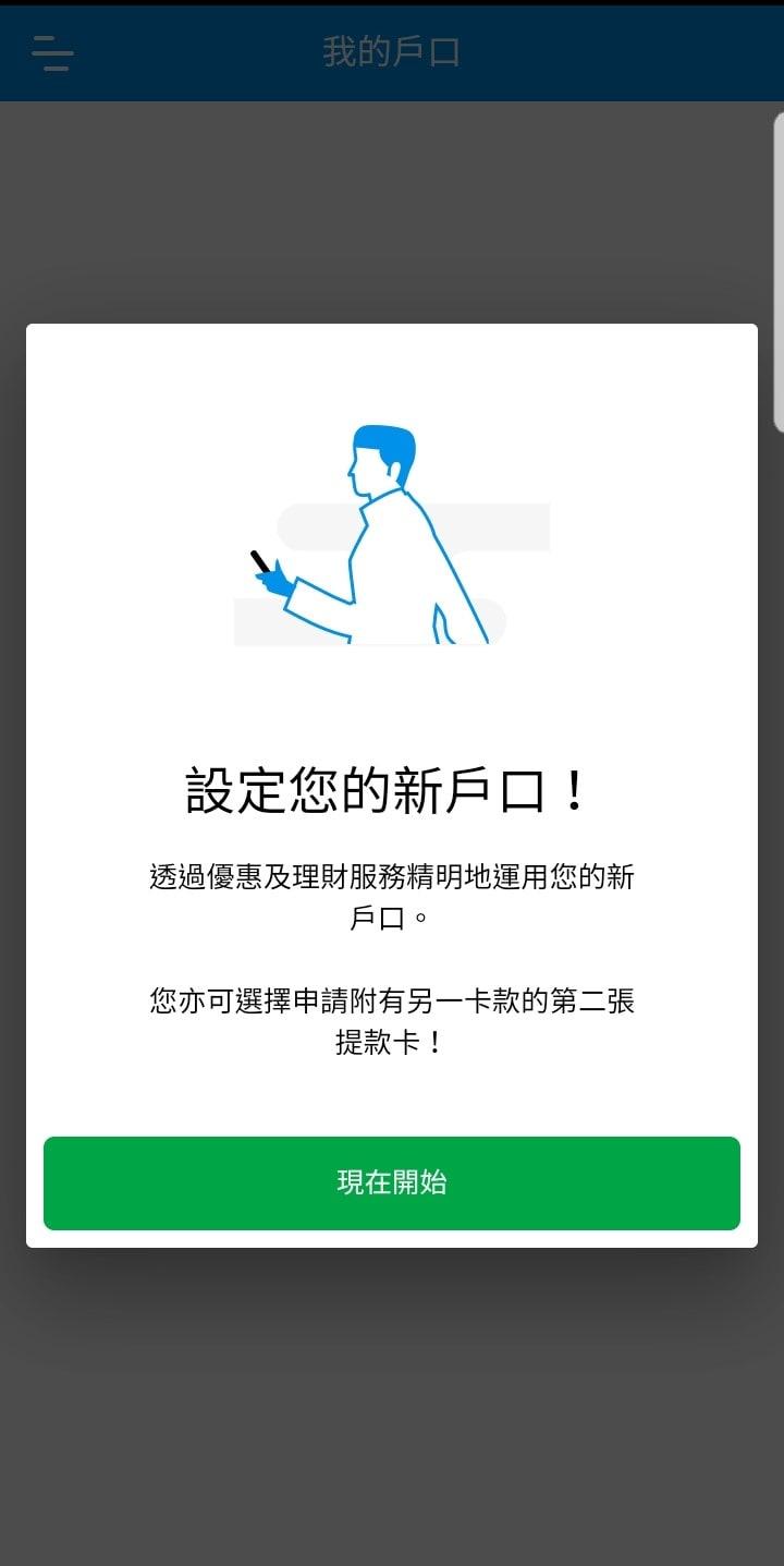 登入SC Mobile應用程式後跟隨指示完成SC Mobile Key 及戶口設定