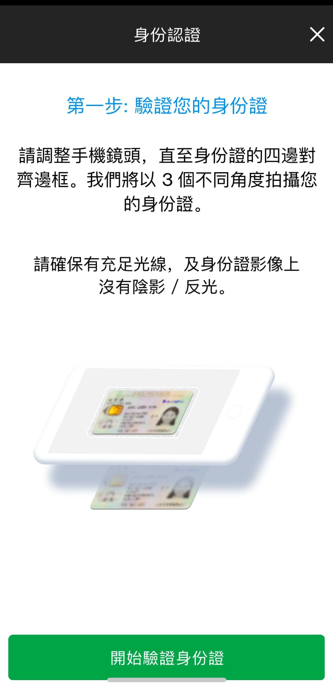 以手機替您的香港身份證拍攝3張不同角度的照片