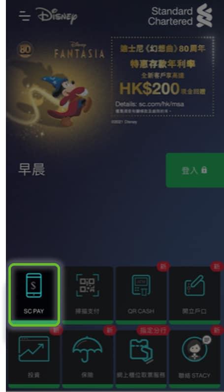 於SC Mobile應用程式主頁按「SC Pay」並登入。