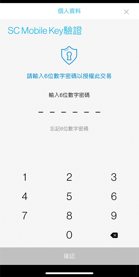 輸入6位數字密碼以完成更新