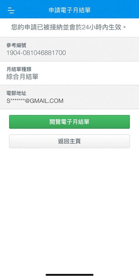 登記完成! 您的電子月結單將會於下一期發出。