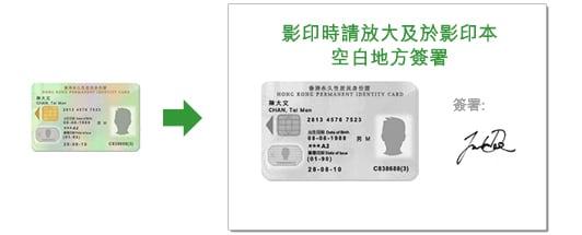 身份證明文件範例