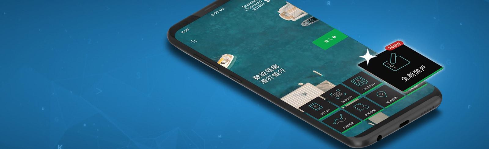 """手機正使用SC Mobile並顯示推薦""""全新開戶"""""""