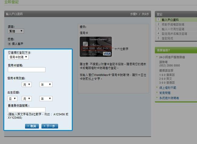 輸入您的信用卡號碼、有效期限、出生日期及香港身份證號碼