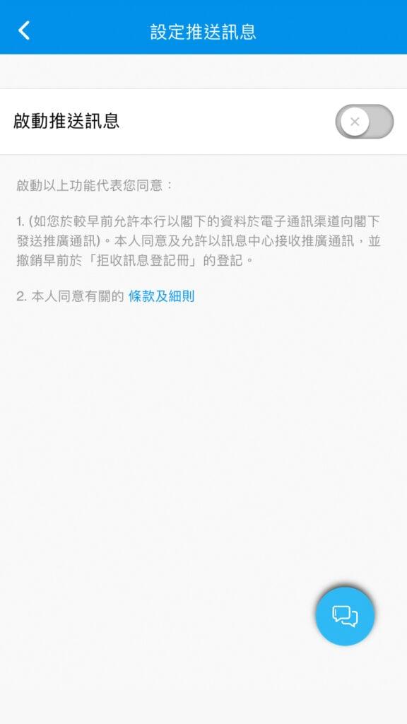 於啟動SC Mobile Key 推送訊息服務步驟3