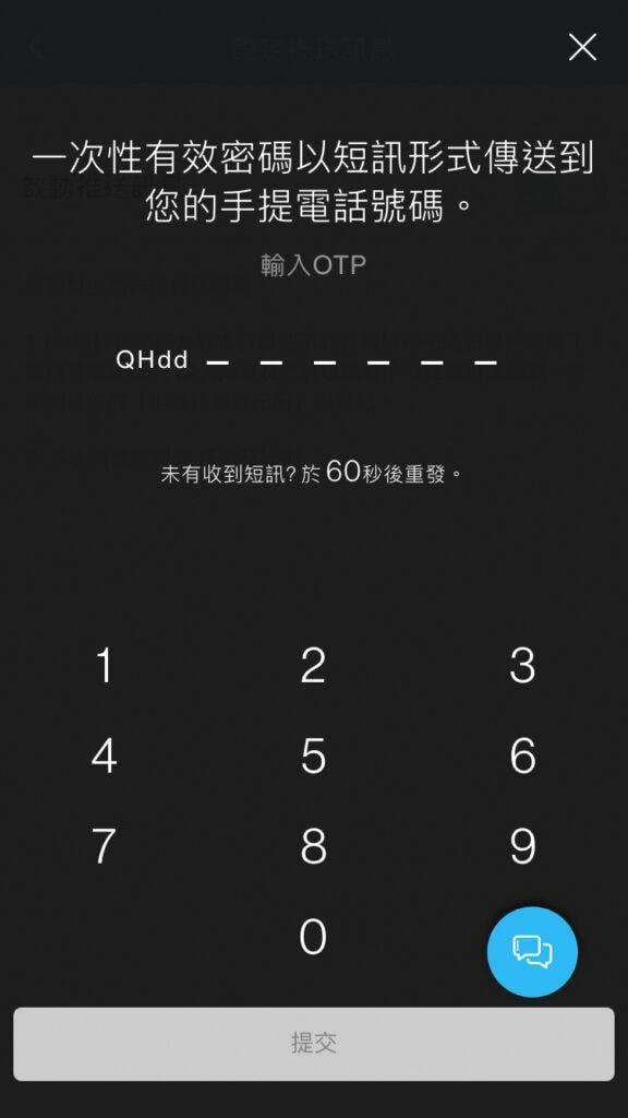 於啟動SC Mobile Key 推送訊息服務步驟4