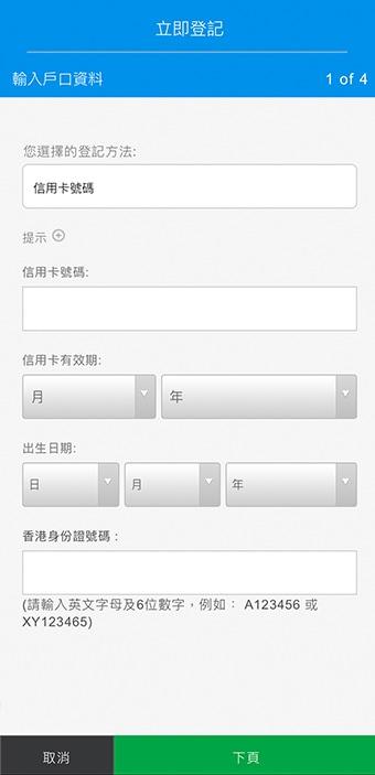 輸入信用卡號碼、有效期限、出生日期及香港身份證號碼