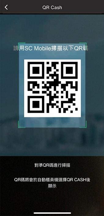 使用應用程式掃瞄ATM 上的QR Code