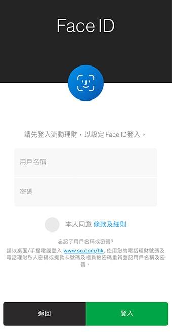 登入網上理財以啟動Face Login服務