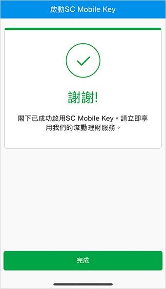 您現可透過您的6位數字密碼, 在手機驗證所有交易