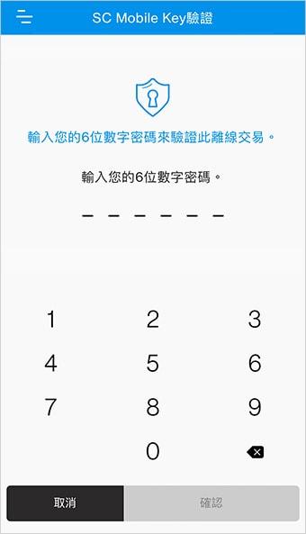 輸入您的6位數字密碼以完成交易