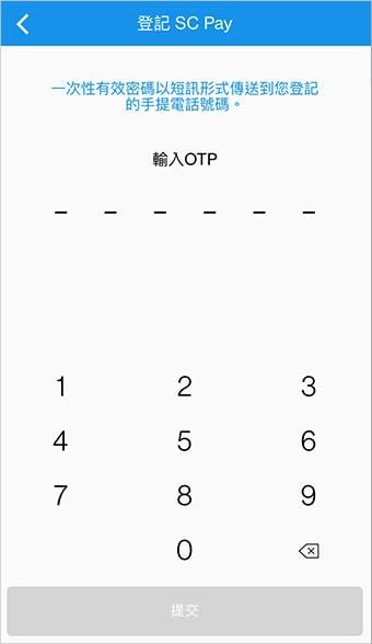 輸入一次有效密碼