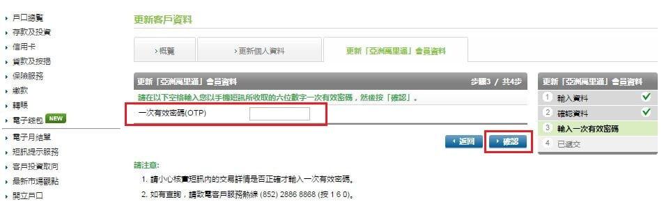 輸入一次有效密碼並確認以完成登記