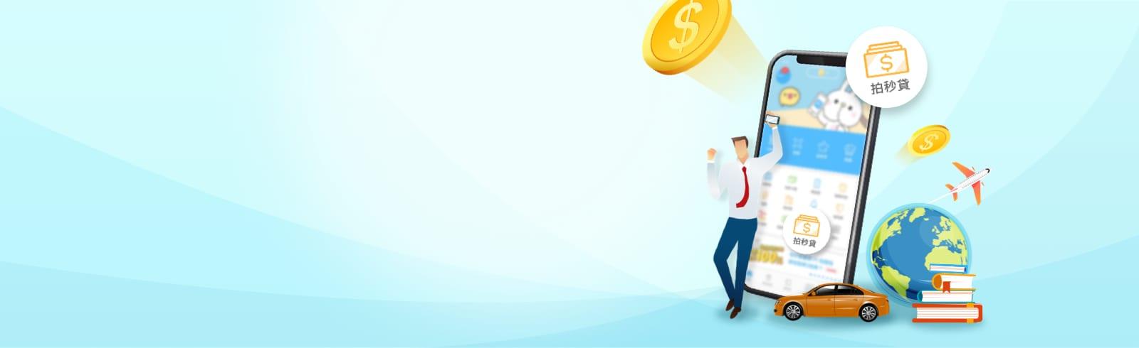 拍秒貸數位貸款