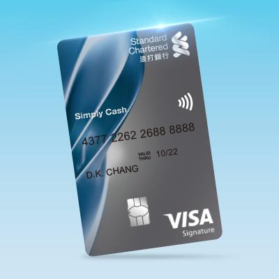 渣打現金回饋御璽卡